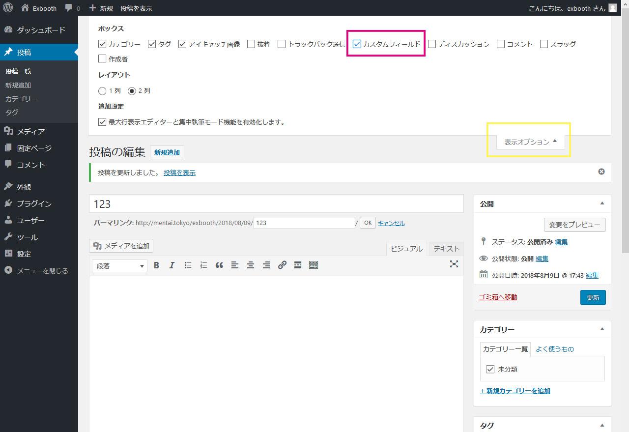 wordpressテンプレート/テーマ簡易商品紹介サイト